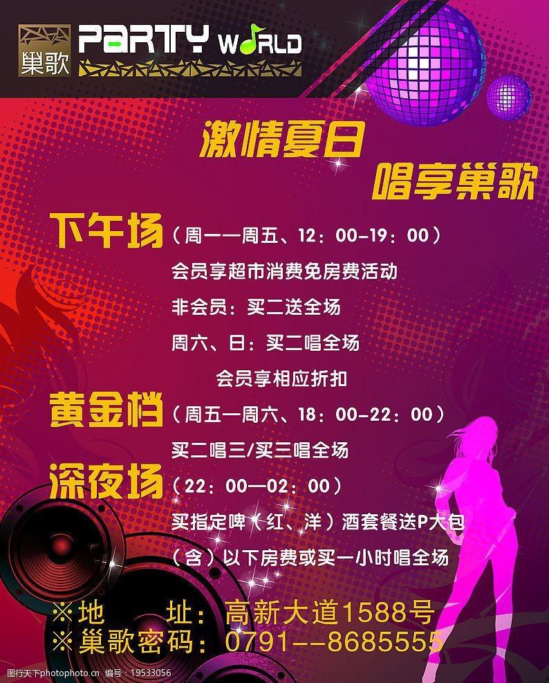 巢歌KTV海报图片