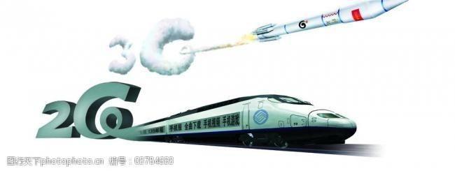 全曲下载2g3g中国移动火车图片