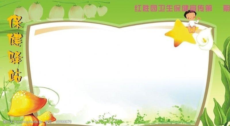 幼儿园卡通宣传栏幼儿园保健驿站图片
