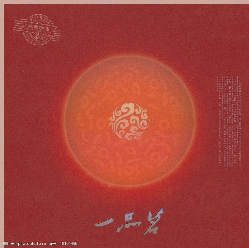 红一品茗茶业包装中国传统文化风格图片