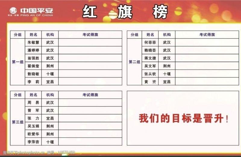 红旗榜中国平安海报图片