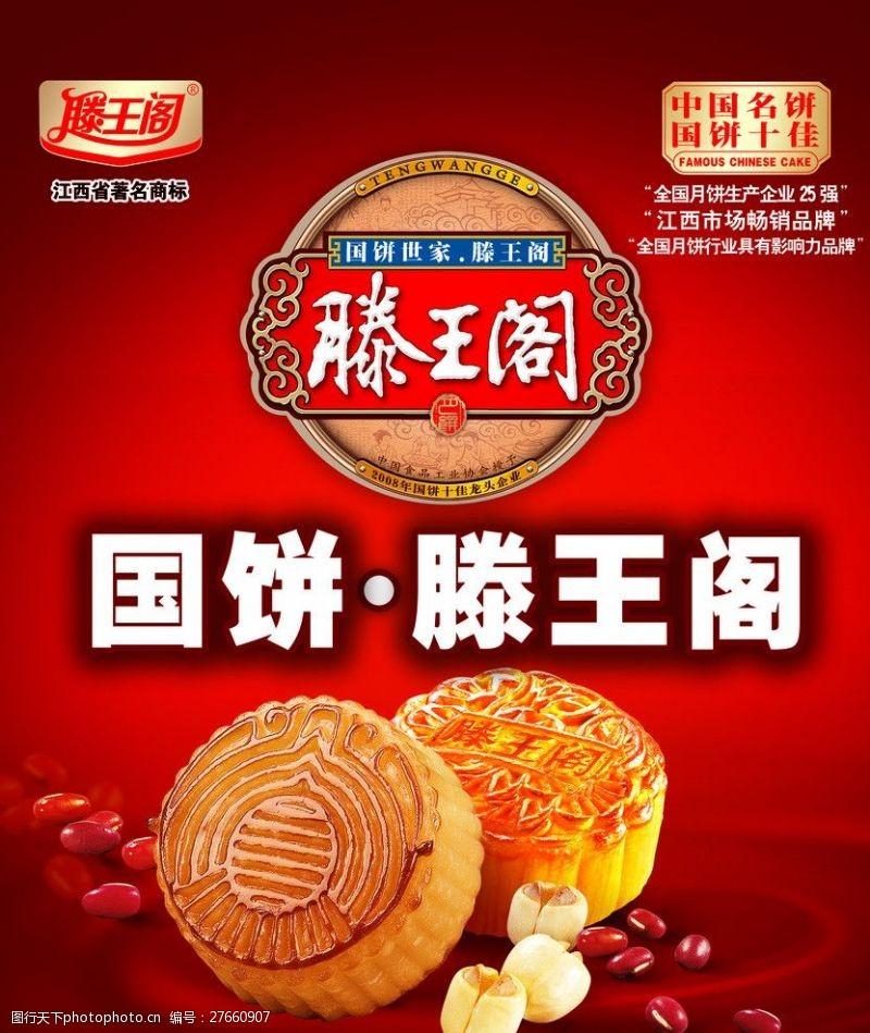 滕王阁月饼海报