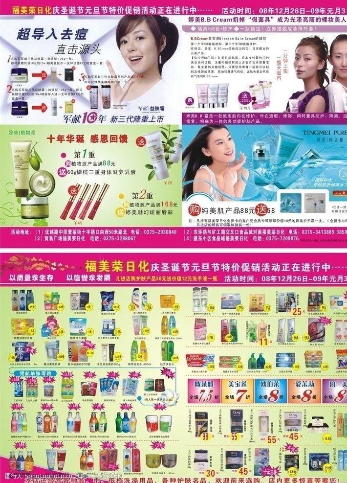 各种化妆品福美荣化妆品